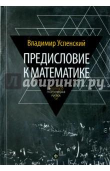 Предисловие к математике - Владимир Успенский