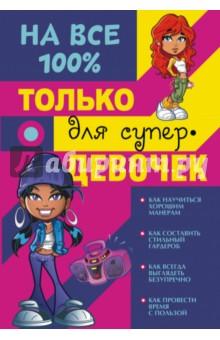 Только для супердевочек на 100% - Гордиевич, Елисеева, Губина