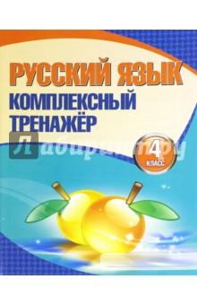 Русский язык. 4 класс. Комплексный тренажер