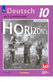 Электронную книжку по германскому языку за 10 класс