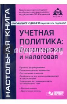 Учётная политика. Бухгалтерская и налоговая - Галина Касьянова