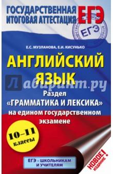 ЕГЭ Английский язык. Раздел Грамматика и лексика - Музланова, Кисунько