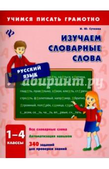 Изучаем словарные слова. 1-4 классы - Инна Сучкова