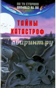 Тайны катастроф - П. Денисова