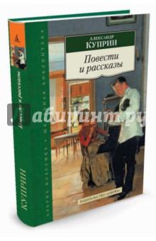 Повести и рассказы - Александр Куприн