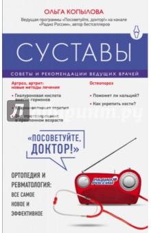 Суставы. Советы и рекомендации ведущих врачей - Ольга Копылова
