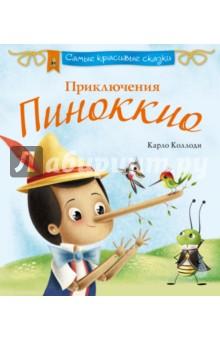 Приключения Пиноккио - Карло Коллоди