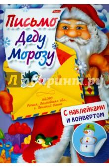 Письмо Деду Морозу. Выпуск 1 - Юлия Винклер