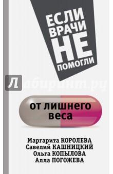 Купить Сергей Кузин: От лишнего веса ISBN: 978-5-17-092346-5