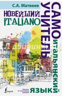 Новейший самоучитель итальянского языка - Сергей Матвеев