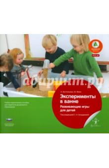 Эксперименты в ванне. Развивающие игры для детей. ФГОС ДО - Бостельман, Финк