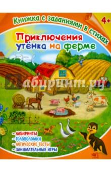 Книжка с заданиями в стихах Приключения утёнка на ферме (36081-25)