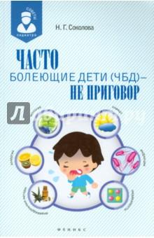 Часто болеющие дети (ЧБД) - не приговор - Наталья Соколова