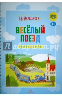 Купить Тамара Маршалова: Весёлый поезд. Подвижная игра для малышей ISBN: 9785906797551