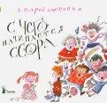 Андрей Сметанин - С чего начинается ссора? обложка книги