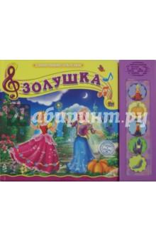 Купить Золушка ISBN: 978-5-378-25365-4