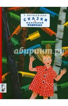 Софья Могилевская - Сказки о маленькой Машеньке: сборник рассказов обложка книги