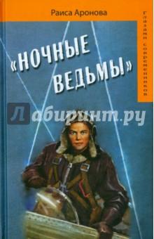 Ночные ведьмы - Раиса Аронова