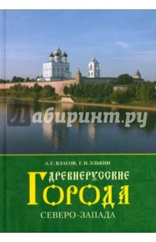 Древнерусские города Северо-Запада - Элькин, Власов