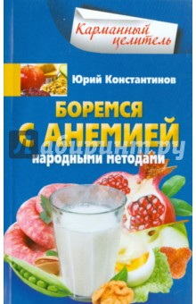 Боремся с анемией народными методами - Юрий Константинов