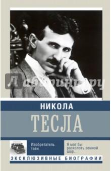 Никола Тесла. Изобретатель тайн - Михаил Ишков