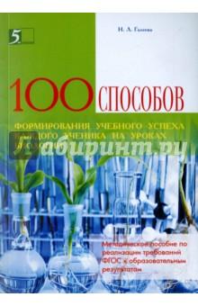 100 приемов для учебного успеха на уроках биологии - Наталья Галеева