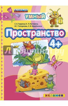 Умный светлячок. Пространство 4+. ФГОС ДО - Гаврина, Топоркова, Щербинина, Кутявина
