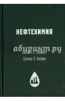 Нефтехимия - Бардик, Леффлер