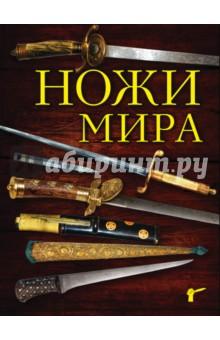 Ножи мира - Вячеслав Волков