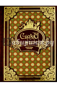 Сказки народов мира в 10-ти томах. Том 8. Арабские сказки