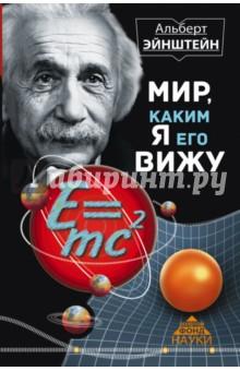 Мир, каким я его вижу - Альберт Эйнштейн