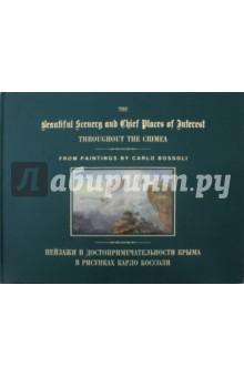 Пейзажи и достопримечательности Крыма в рисунках Карло Боссоли
