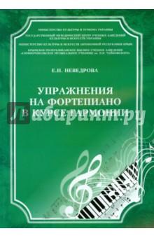 Упражнения на фортепиано в курсе гармонии. Учебное пособие - Евгения Неведрова