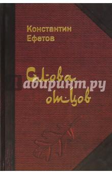 Купить Константин Ефетов: Слова отцов ISBN: 9789664352892