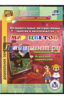 Познавательные интерактивные занятия в видеосюжетах. Мир цветов (DVDpc) - Т. Славина