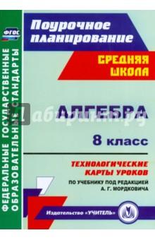 задачник мордковича 7 класс 2014