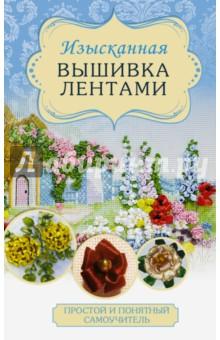 Изысканная вышивка лентами - Ася Анциферова