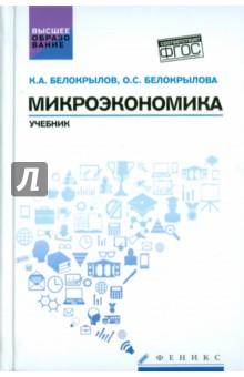 Микроэкономика. Учебник. ФГОС - Белокрылов, Белокрылова
