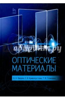 Оптические материалы. Учебное пособие - Зверев, Кривопустова, Точилина