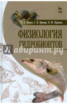 Физиология гидробионтов. Учебное пособие - Иванов, Корягина, Пронина