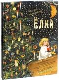 Елка. Сто лет тому назад обложка книги