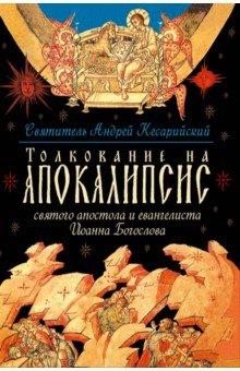 Толкование на Апокалипсис св. Апостола и Евангелиста Иоанна Богослова - Архиепископ Кесарийский Святой Андрей