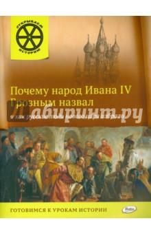 Почему народ Ивана IV Грозным назвал назвал и как русские люди нового царя избрали