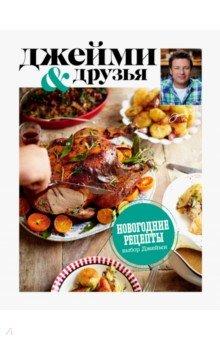 Купить Джейми Оливер: Выбор Джейми. Новогодние рецепты ISBN: 978-5-699-82759-6