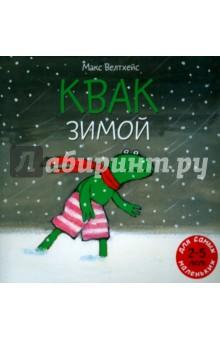 Макс Велтхейс - Квак зимой обложка книги