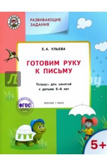 Готовим руку к письму. Тетрадь для занятий с детьми 5-6 лет - Елена Ульева