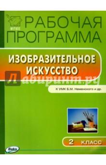 Изобразительное искусство. 2 класс. Рабочая программа к УМК Б.М. Неменского. ФГОС