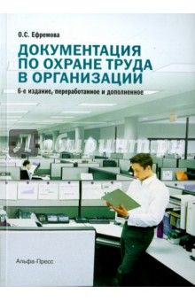 Документация по охране труда в организации - Ольга Ефремова