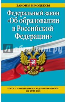 Федеральный закон Об образовании в Российской Федерации с изменениями и дополнения на 2016 г.