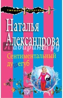 Сентиментальный душегуб - Наталья Александрова